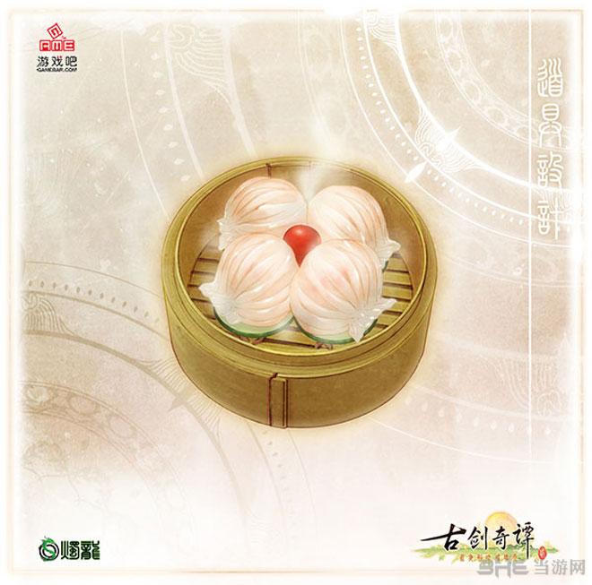 古剑奇谭2虾饺图片