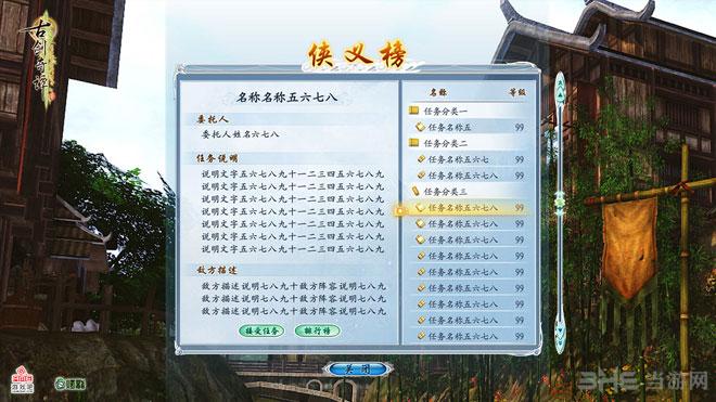 古剑奇谭2侠义榜图片