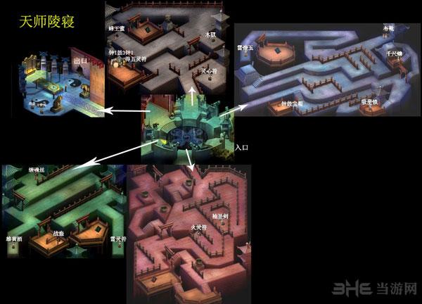 仙剑奇侠传2天师陵寝地图