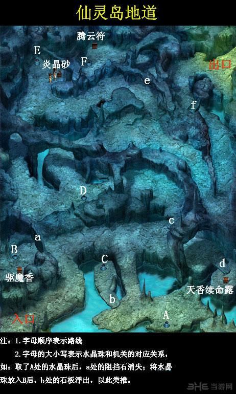 仙剑奇侠传2仙灵岛地道地图