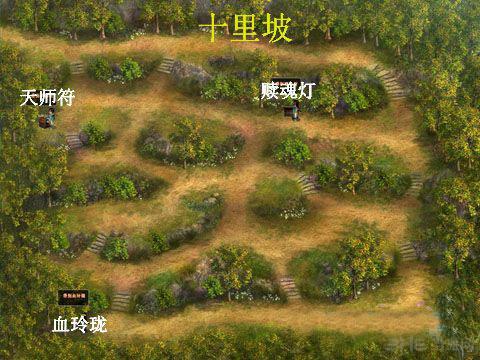仙剑奇侠传2十里坡地图