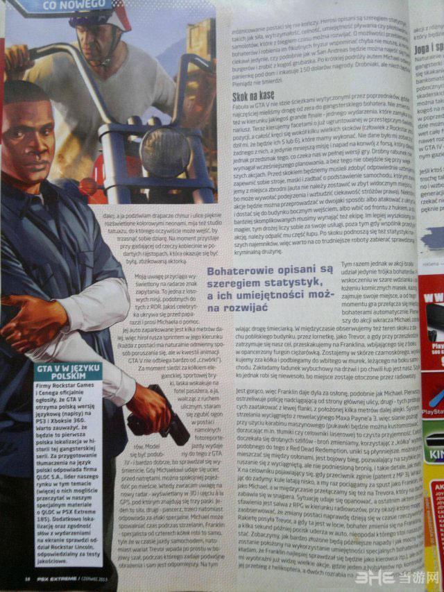 侠盗猎车5波兰杂志图片