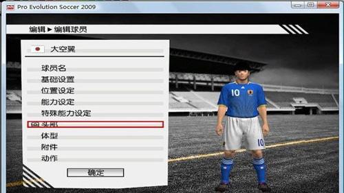 PES6足球小将版第三版截图4
