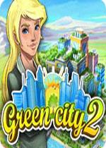 绿色城市2