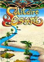 埃及纸牌接龙(Solitaire Egypt)硬盘版