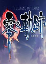 英雄传说:零之轨迹(Eiyuu Densetsu Zero no Kiseki)破解版