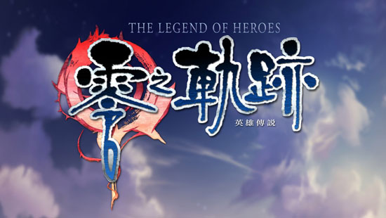 英雄传说:零之轨迹