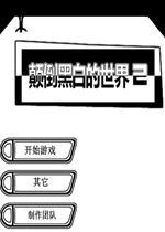 颠倒黑白的世界2中文版
