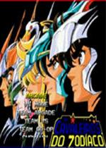 圣斗士星矢格斗硬盘版
