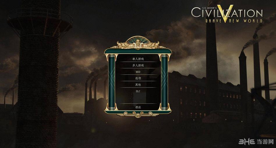 文明5美丽新世界简体中文汉化补丁截图0