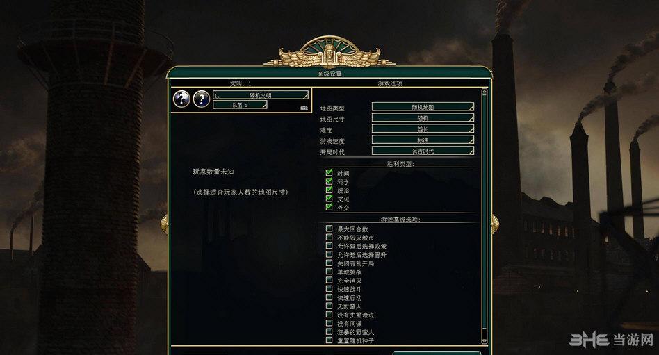 文明5美丽新世界简体中文汉化补丁截图1