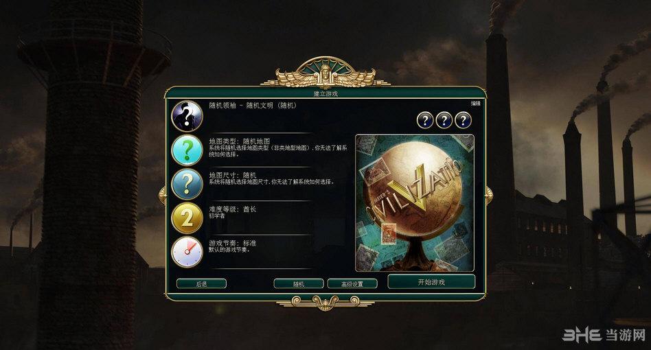 文明5美丽新世界简体中文汉化补丁截图2