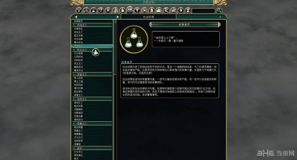 文明5美丽新世界简体中文汉化补丁截图3