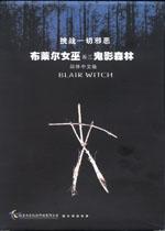 布莱尔女巫卷3鬼影森林