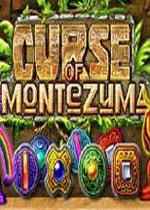 蒙提祖玛的诅咒