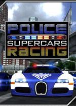 警察超级赛车