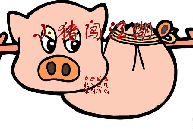 金庸群侠传之小猪闯江湖