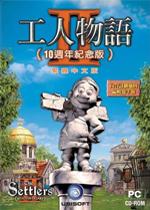 工人物语2十周年版