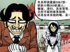 邪恶漫画色系军团:303机器人