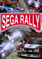 世嘉拉力(Sega Rally Revo)硬盘版