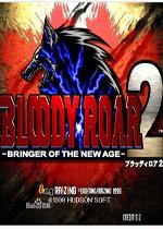 兽化格斗2(Bloody Roar 2)硬盘版