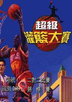 超级灌篮大赛中文版
