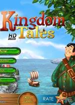 王国传说(Kingdom Tales)中文破解版v1.1.0