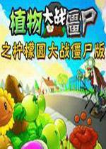 植物大战僵尸柠檬版中文版
