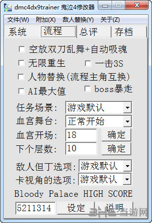 鬼泣4 DX9全功能修改器截图1