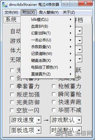 鬼泣4 DX9全功能修改器截图2