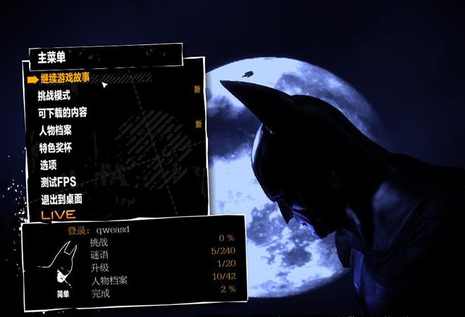 蝙蝠侠阿甘疯人院