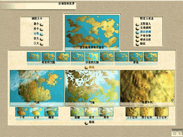文明3截图1