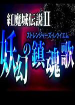 红魔城传说2妖幻镇魂歌硬盘版