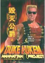 毁灭公爵曼哈顿计划(Duke Nukem:Manhattan Project)硬盘版