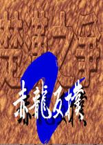 楚汉之争2赤龙反扑