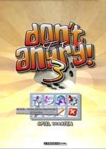 不要生气3(Don't Get Angry 3)硬盘版