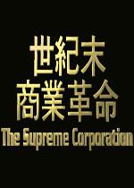 世纪末商业革命