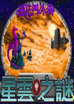 魔法门外传:星云之谜