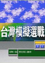 台湾模拟选战