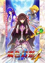 风色幻想4圣战的终焉(Wind Fantasy 4 And Expansion)中文破解版