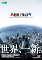 A列车9(A-Train 9)v2.0汉化中文破解版
