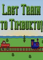 最后的火车
