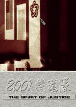 2001��Dz��