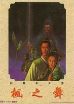 轩辕剑外传枫之舞中文硬盘版
