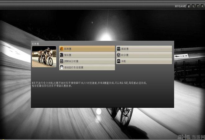 职业自行车队经理2013截图3
