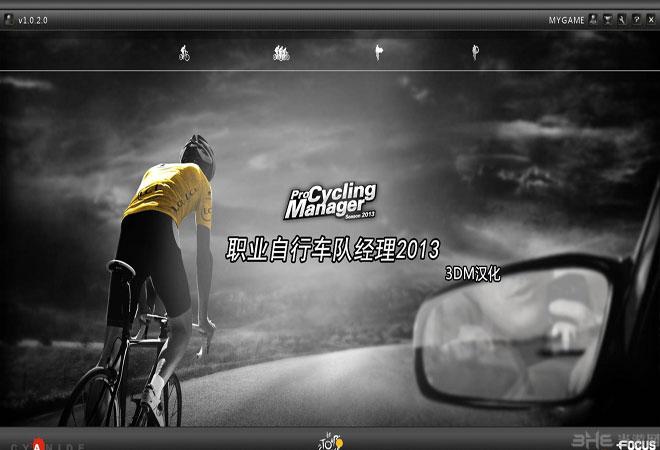 职业自行车队经理2013
