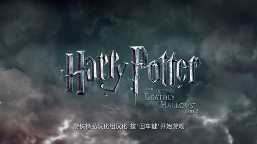 哈利波特与死亡圣器下