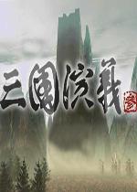 三国演义3中文版