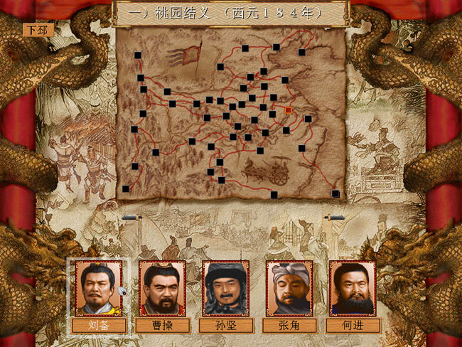 三国演义3单机游戏|三国演义3中文版 下载