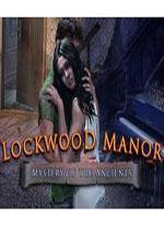 古人之谜洛克伍德庄园